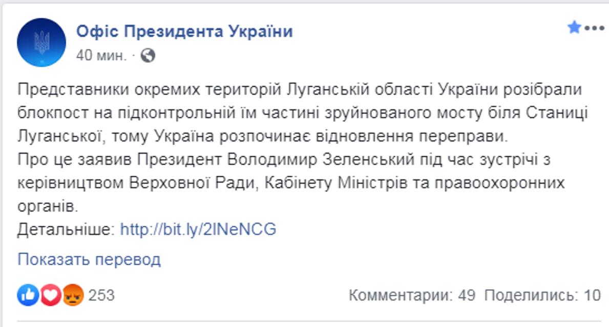 В Станице Луганской сняли блокпост боевиков – Зеленский - фото 186959