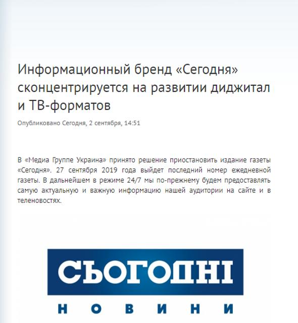 Ахметов закрывает свой бумажный рупор - фото 186972