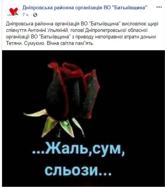 У Юлии Тимошенко умерла сестра - фото 187030