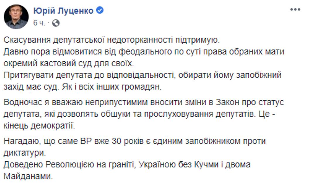 Депутаты лишились неприкосновенности: РЕАКЦИЯ СЕТИ - фото 187054