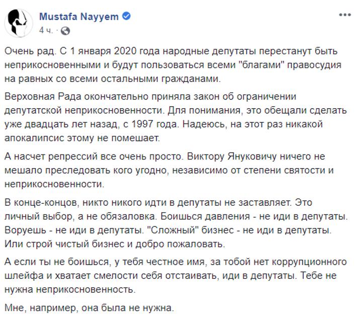 Депутаты лишились неприкосновенности: РЕАКЦИЯ СЕТИ - фото 187057