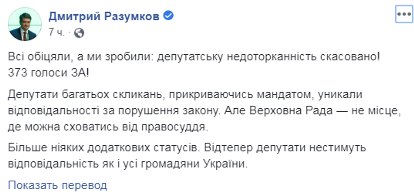 Депутаты лишились неприкосновенности: РЕАКЦИЯ СЕТИ - фото 187061