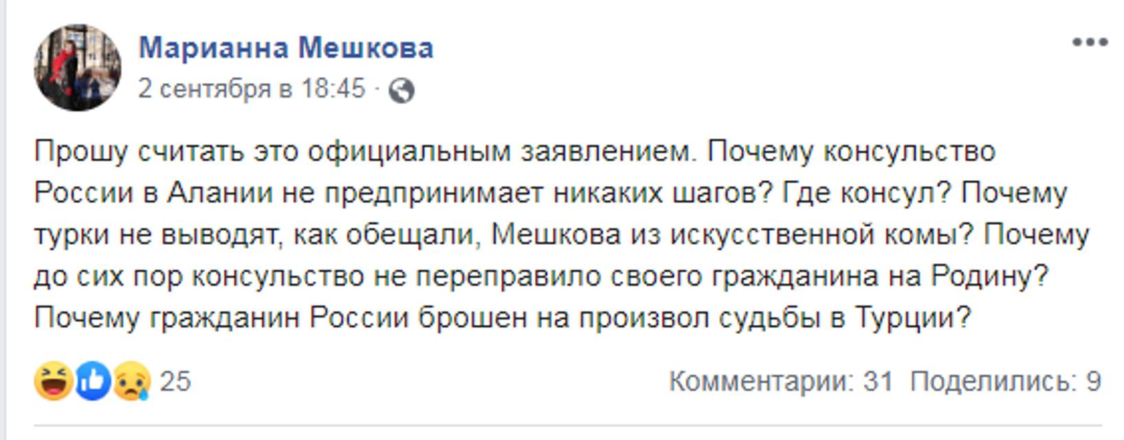 'Президента' Крыма обокрали после комы - фото 187106