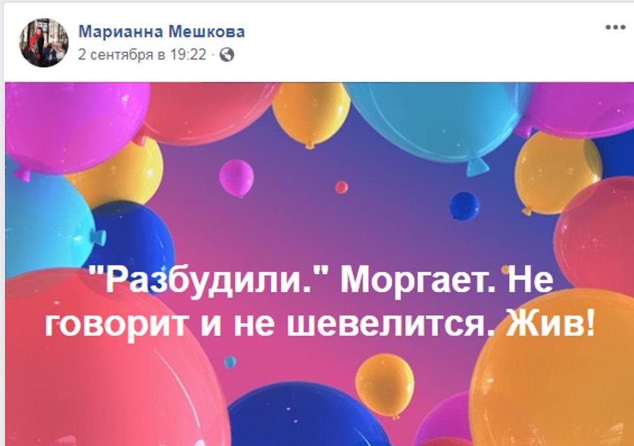 'Президента' Крыма обокрали после комы - фото 187107