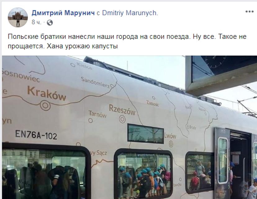 В Польше на  поезде 'аннексировали' Львов - скандальные ФОТО - фото 187117