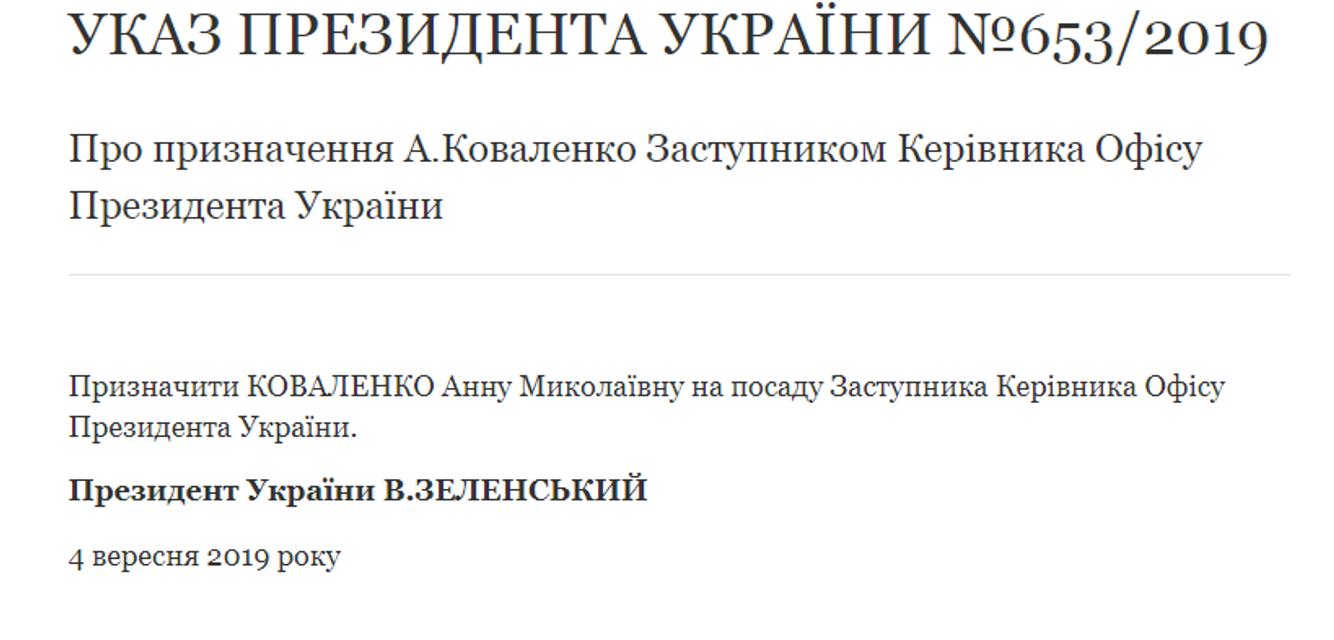 Зеленский назначил замглавы ОП. Она хочет прострелить ногу Дубинскому - фото 187122