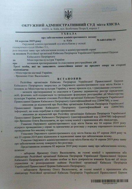 Суд 'отменил' ликвидацию УПЦ КП - фото 187130