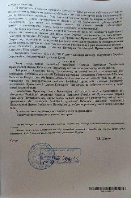 Суд 'отменил' ликвидацию УПЦ КП - фото 187131