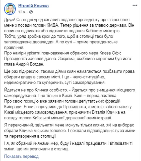 Киевсовет обратился к Зеленскому. Из-за Кличко - фото 187139