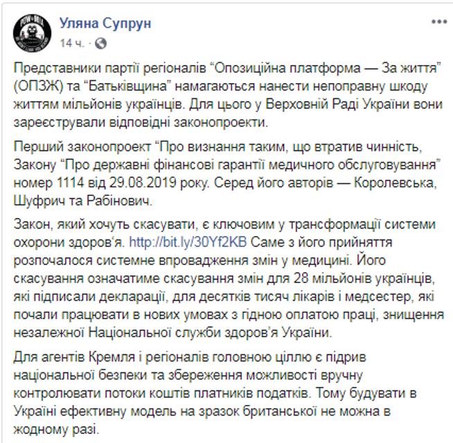 ОПЗЖ и Батькивщина отменят медреформу  - Супрун - фото 187160