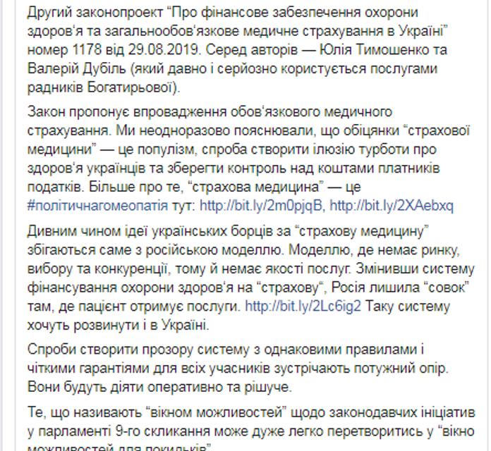 ОПЗЖ и Батькивщина отменят медреформу  - Супрун - фото 187161