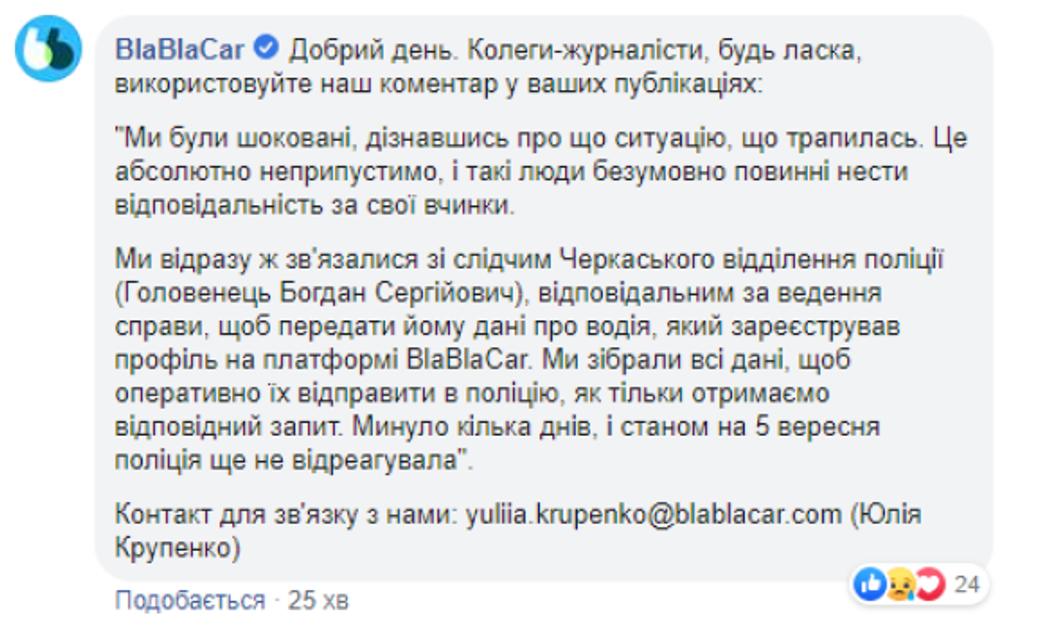 Водитель BlaBlaCar изнасиловал девушку: Полиции нет до этого дела - фото 187207