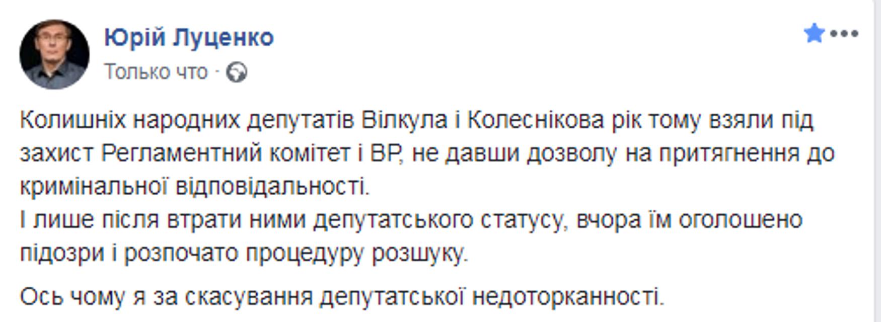 Ручных депутатов Ахметова объявили в розыск - фото 187236