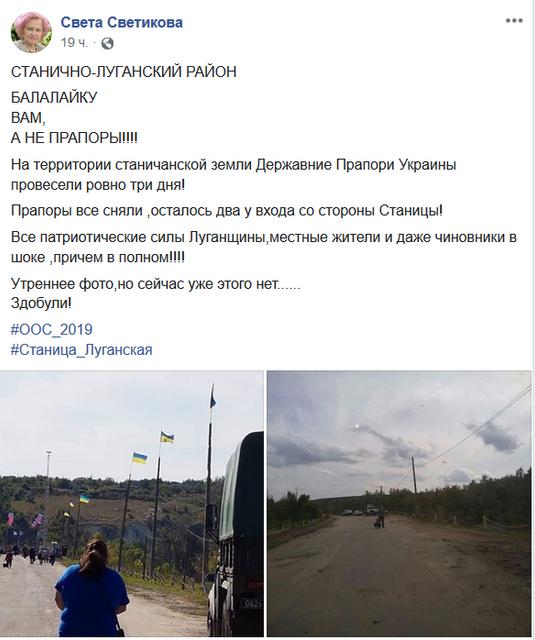 В Станице Луганской сняли украинские флаги. Сеть разорвало от ярости - ФОТО - фото 187258