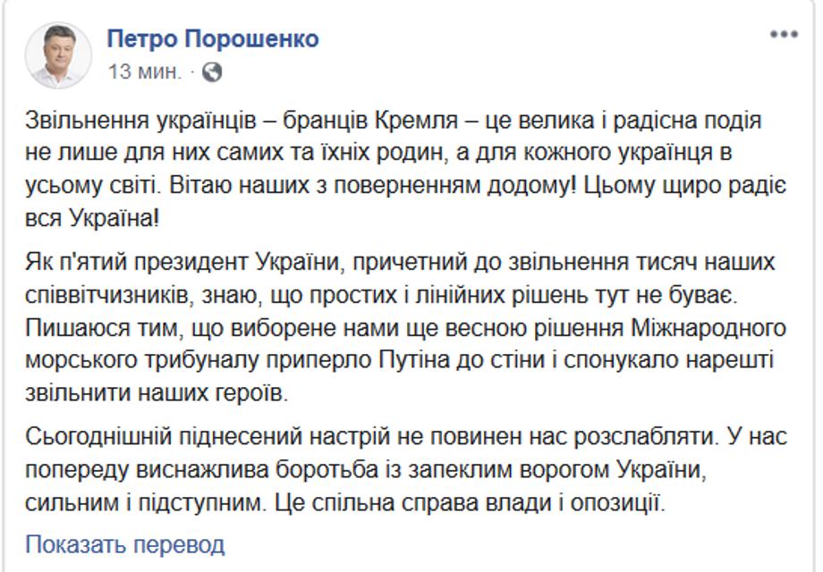 Узники Кремля вернулись домой: РЕАКЦИЯ СЕТИ - фото 187278