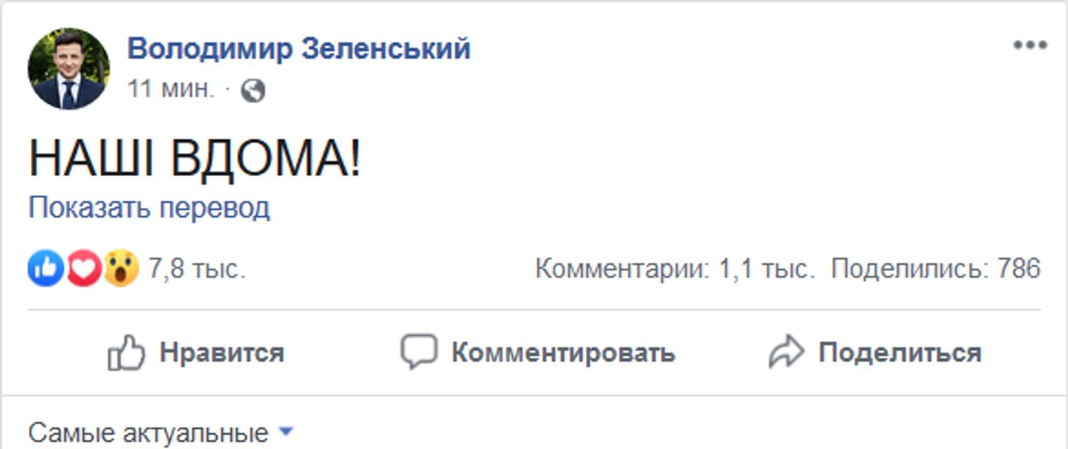 Узники Кремля вернулись домой: РЕАКЦИЯ СЕТИ - фото 187279