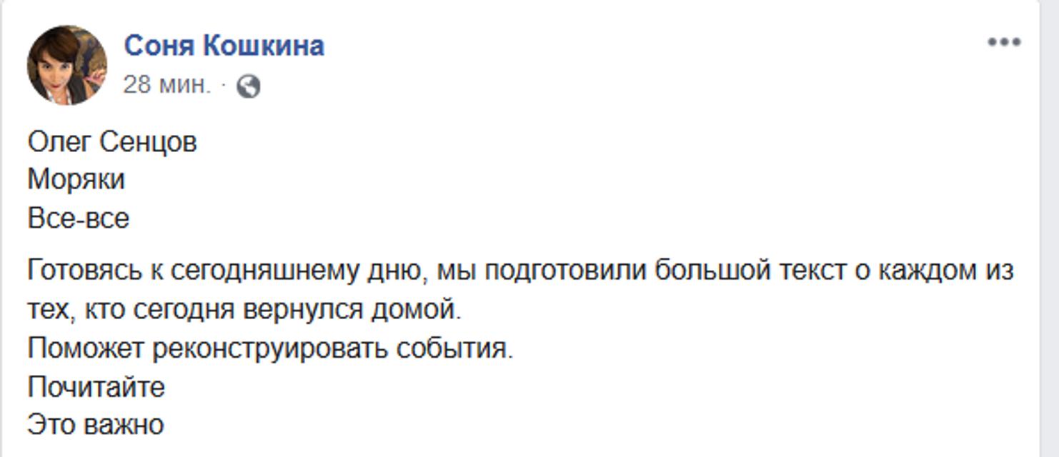 Узники Кремля вернулись домой: РЕАКЦИЯ СЕТИ - фото 187283