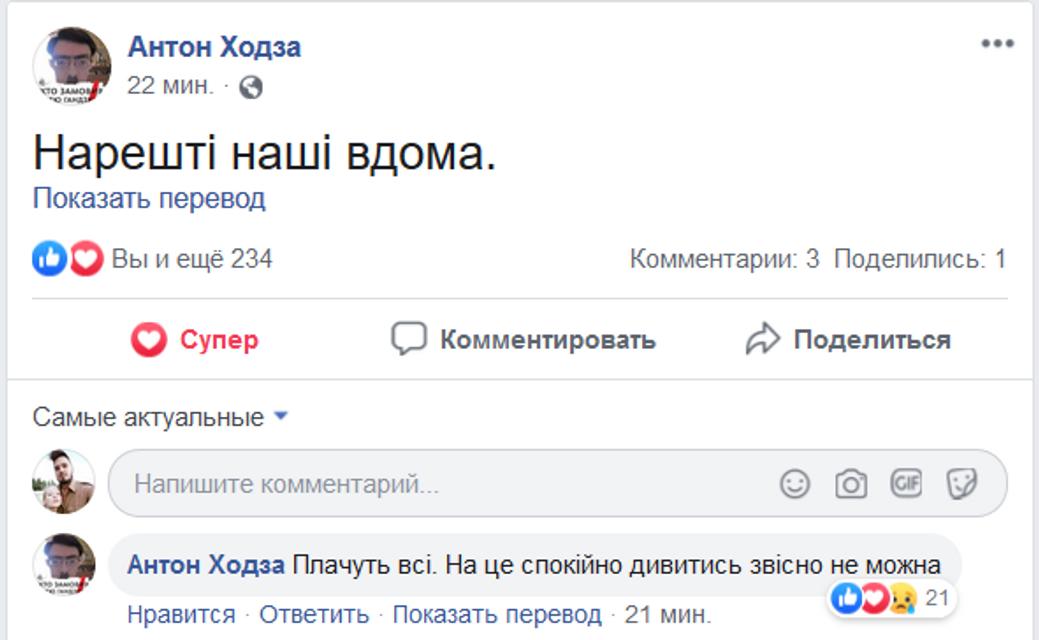Узники Кремля вернулись домой: РЕАКЦИЯ СЕТИ - фото 187284