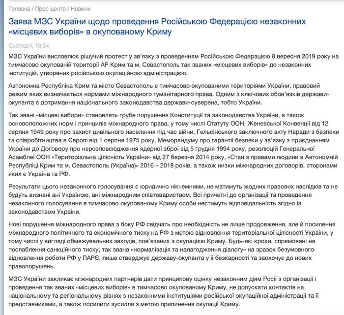 Русские под видом выборов устроили цирк в оккупированном Крыму - фото 187322