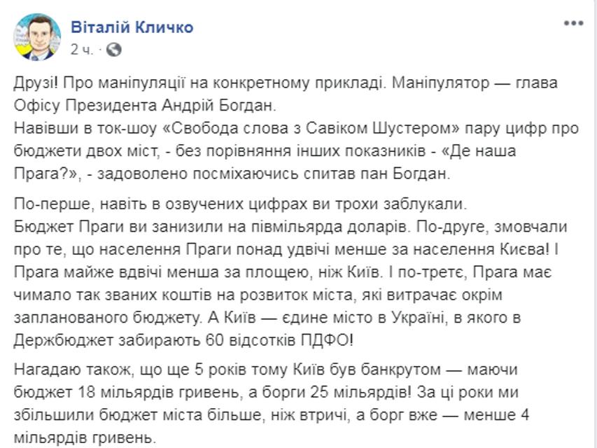 'Манипулятор!': Кличко обозвал Богдана и оправдался - фото 187357