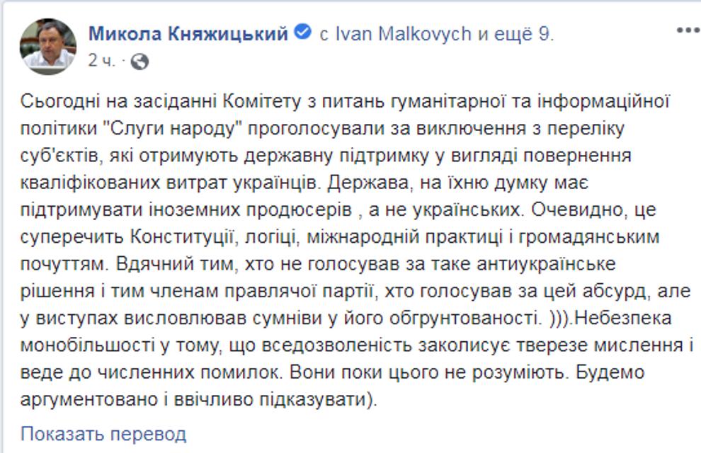 'Слуга народа'  лишила денег украинское кино. Но это не точно - фото 187366