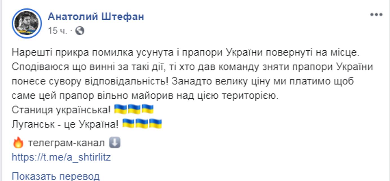В Станице Луганской снова запестрели украинские флаги  - яркие ФОТО - фото 187397