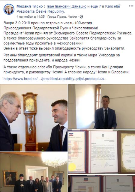 Президент Чехии принял  сепаратистов Закарпатья. Что происходит? - фото 187483