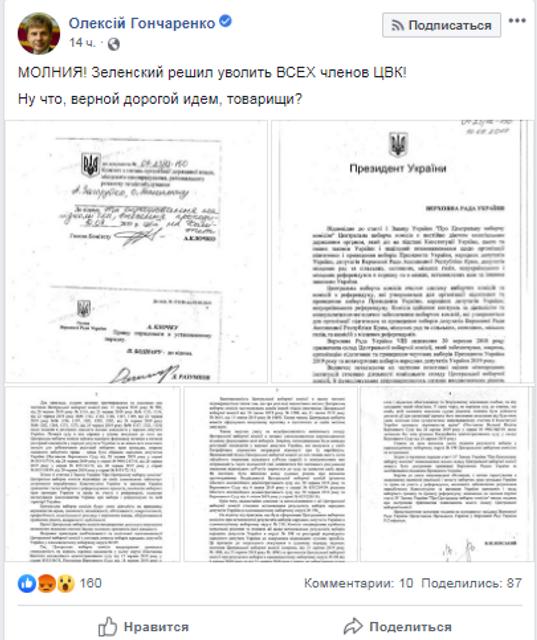 Зеленский 'обезглавит' ЦИК. Раскрыты детали - фото 187486
