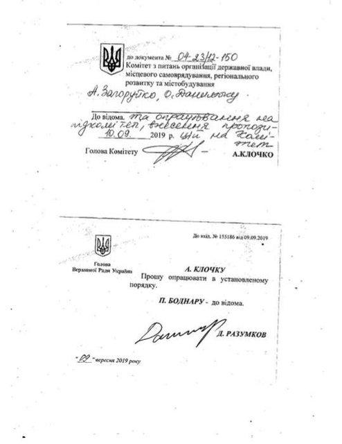 Зеленский 'обезглавит' ЦИК. Раскрыты детали - фото 187487