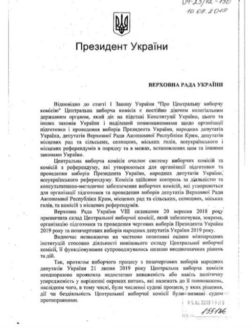 Зеленский 'обезглавит' ЦИК. Раскрыты детали - фото 187488