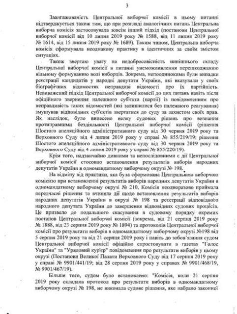 Зеленский 'обезглавит' ЦИК. Раскрыты детали - фото 187490