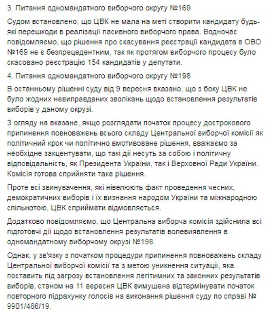 ЦИК ответила на обвинения Зеленского. Раскрыты детали - фото 187588