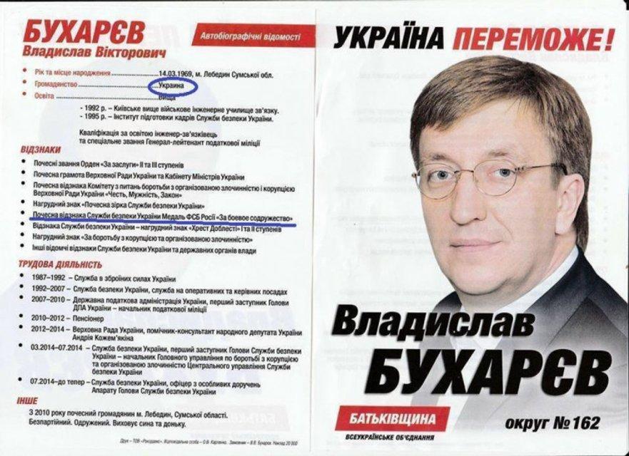 Зеленский уволил главразведчика Украины. У него медаль ФСБ - фото 187605