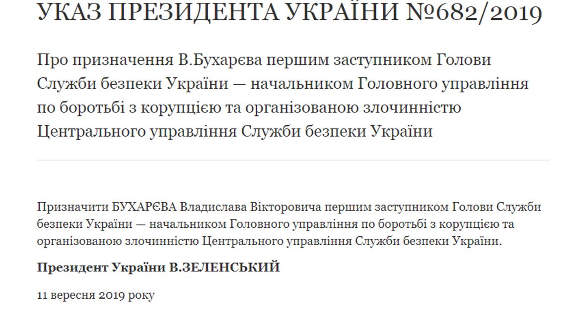 Зеленский уволил главразведчика Украины. У него медаль ФСБ - фото 187608