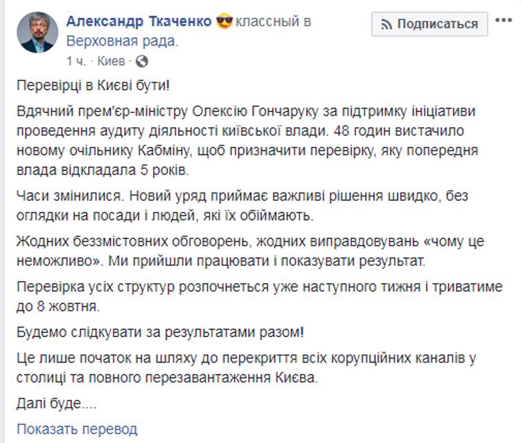 'Никаких отговорок!' : Команда Зе проверит  Кличко - фото 187954