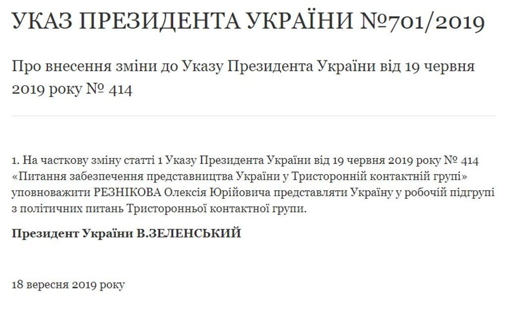 Зеленский ввел зама Кличко в ТКГ. Раскрыты детали - фото 187999
