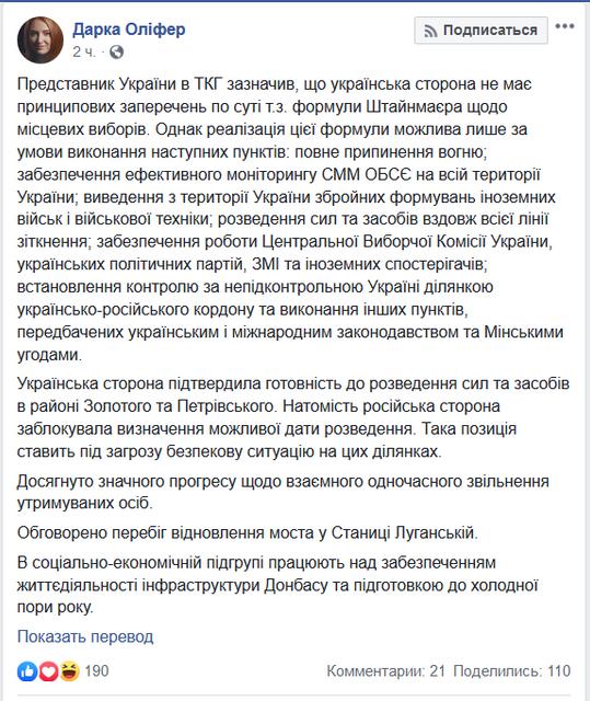 РФ заблокировала разведение войск на Донбассе - фото 188041