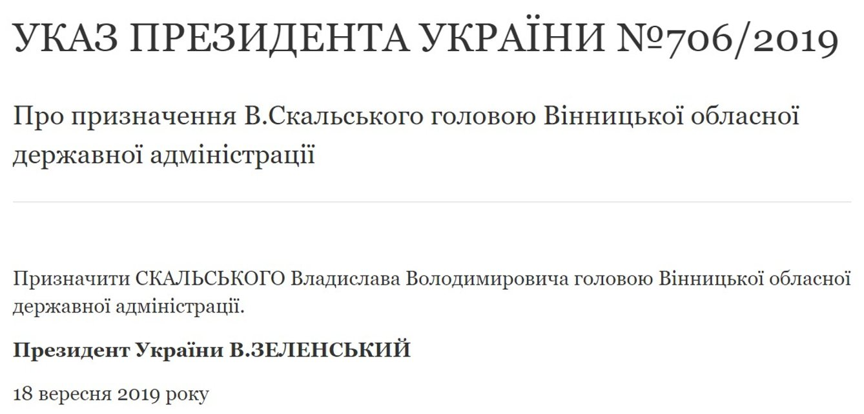 Зеленский назначил губернатором скандального топ-менеджера 'кошелька' Путина - фото 188081