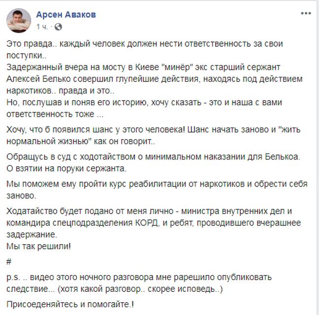 Аваков решил участь 'минера'  моста – ВИДЕО - фото 188093