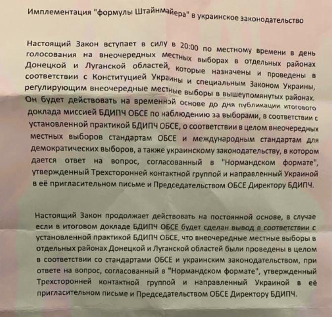 В РФ опубликовали свою 'формулу Штайнмайера' - ФОТО - фото 188104