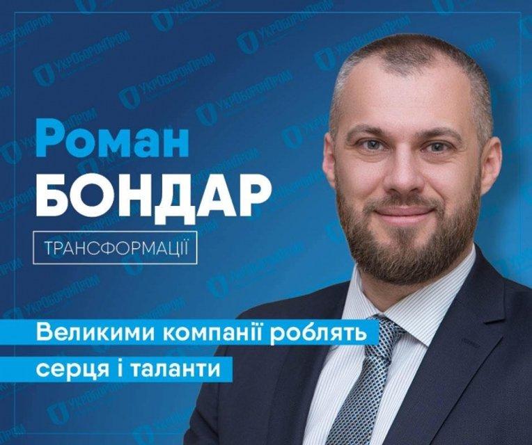 Абромавичус сменил глав 'Укроборонпрома'. Кто эти люди? - фото 188106
