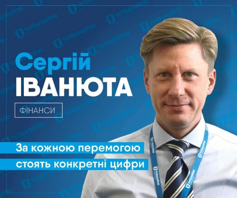 Абромавичус сменил глав 'Укроборонпрома'. Кто эти люди? - фото 188108