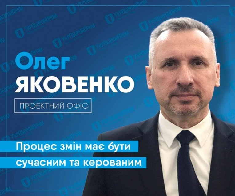 Абромавичус сменил глав 'Укроборонпрома'. Кто эти люди? - фото 188109