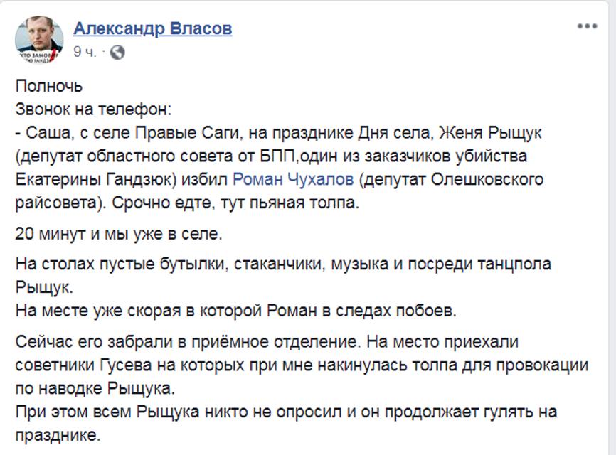Экс-депутат БПП напился и избил человека – СМИ (ФОТО, ВИДЕО) - фото 188230