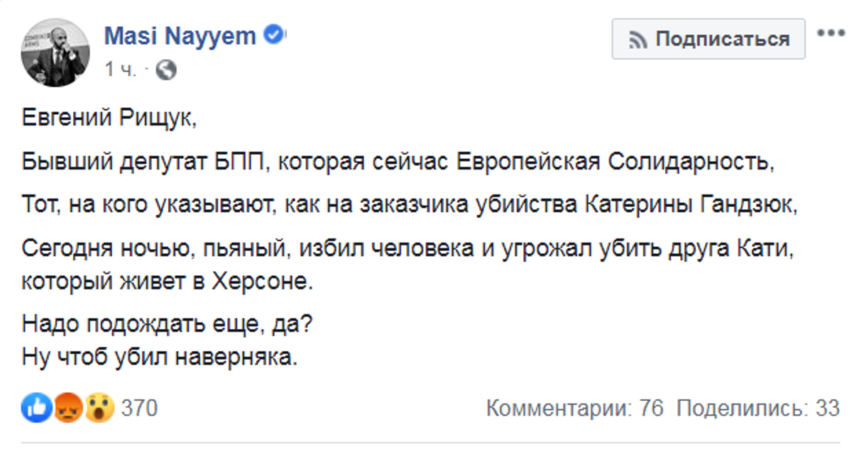 Экс-депутат БПП напился и избил человека – СМИ (ФОТО, ВИДЕО) - фото 188231