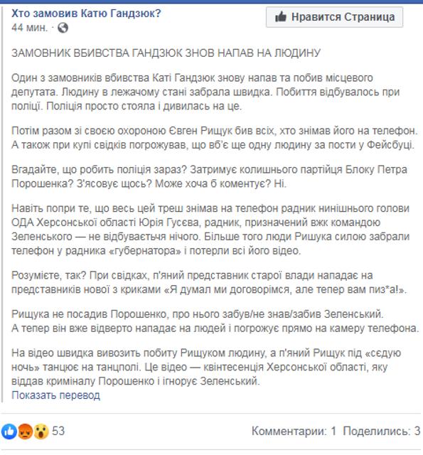 Экс-депутат БПП напился и избил человека – СМИ (ФОТО, ВИДЕО) - фото 188248
