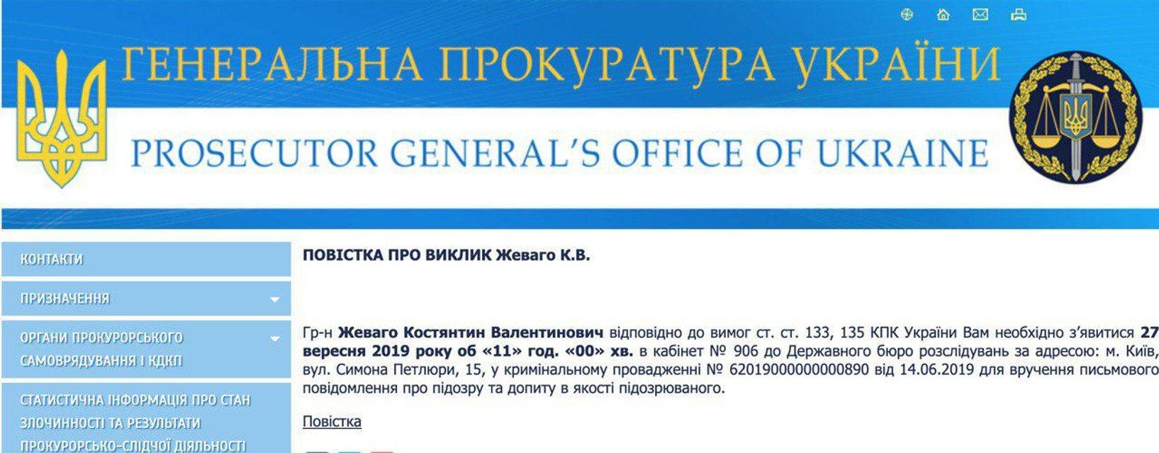 Украинского миллиардера допросит  ГБР. Раскрыты детали - фото 188306