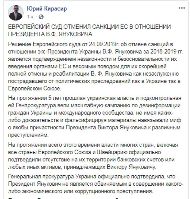 ЕС отменил санкции против Януковича – СМИ - фото 188313