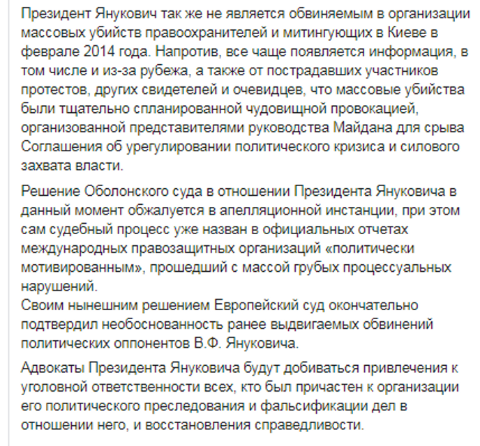 ЕС отменил санкции против Януковича – СМИ - фото 188314