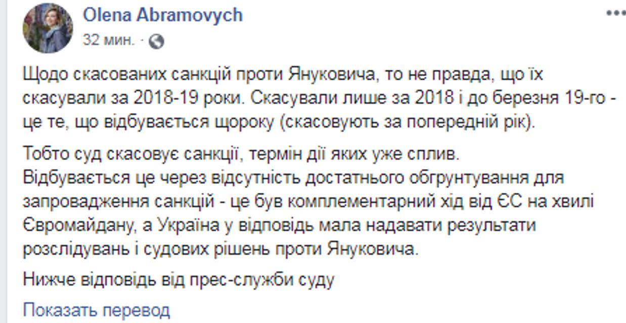 ЕС отменил санкции против Януковича – СМИ - фото 188320